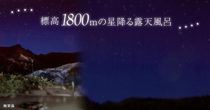 標高1800mの星降る露天風呂