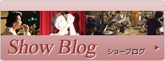 ショーブログ